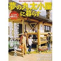 夢の丸太小屋に暮らす 2008年 05月号 [雑誌]