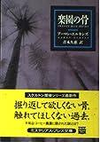楽園の骨 (ミステリアス・プレス文庫)