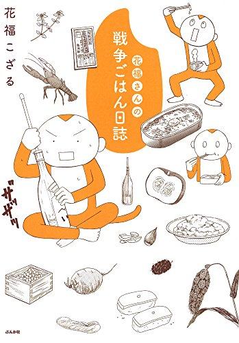 花福さんの戦争ごはん日誌