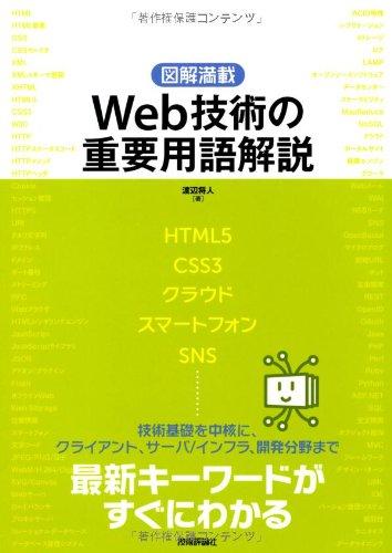 [図解満載] Web技術の重要用語解説の詳細を見る