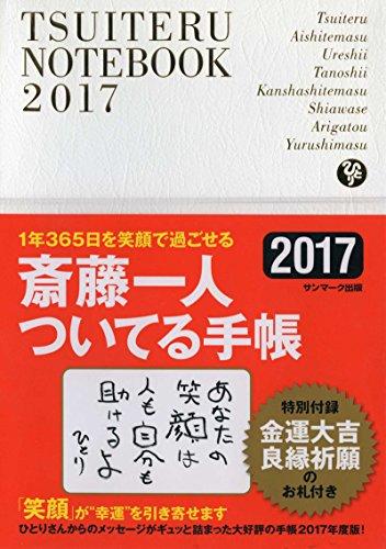 【斎藤一人ついてる手帳 2017】これ欲しい!波動上がりそう
