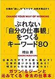 ぶれない「自分の仕事観」をつくるキーワード80