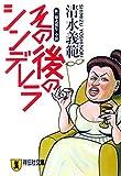 その後のシンデレラ (祥伝社文庫)