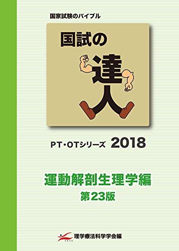 国試の達人 PT・OTシリーズ 2018~運動解剖生理学編~第23版