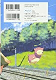 あの夏で待ってる 1 (電撃コミックス)
