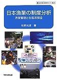 日本漁業の制度分析― 漁業管理と生態系保全 (水産総合研究センター叢書)