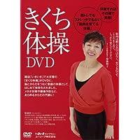 きくち体操DVD
