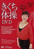 きくち体操DVD いきいきライブラリー