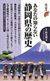 あなたの知らない静岡県の歴史 (歴史新書)