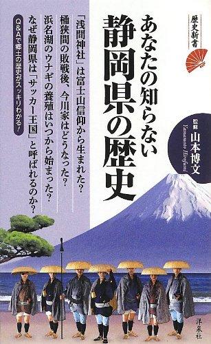 あなたの知らない静岡県の歴史 (歴史新書)の詳細を見る