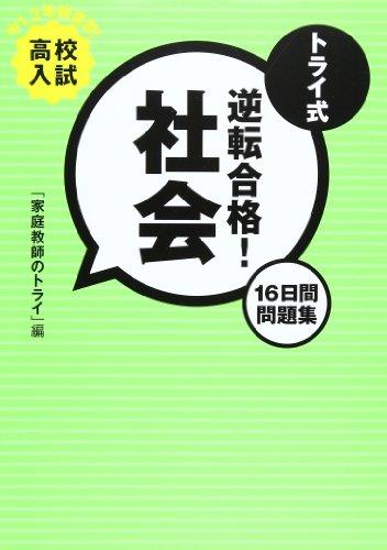 トライ式逆転合格!社会16日間問題集 高校入試