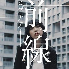 ヒグチアイ「前線」のCDジャケット