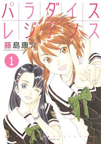 パラダイスレジデンス(1) (アフタヌーンコミックス)