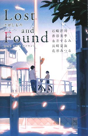 Lost and Found―さがしもの (teens' best selections 16)の詳細を見る