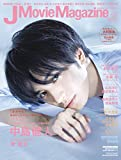 J Movie Magazine Vol.41【表紙:中島健人『ニセコイ』】 (パーフェクト・メモワール)