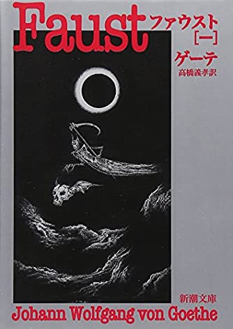 ファウスト(一) (新潮文庫)