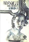 星の証言―弁護士 朝吹里矢子 (徳間文庫)