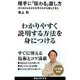 Amazon.co.jp: 相手に「伝わる」話し方 ぼくはこんなことを考えながら話してきた (講談社現代新書) 電子書籍: 池上彰: Kindleストア