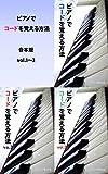 ピアノでコードを覚える方法 合本版 vol.1-vol.3 (BELCANTO BOOK LAVEL)