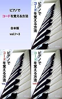 [フラット5]のピアノでコードを覚える方法 合本版 vol.1-vol.3 (BELCANTO BOOK LAVEL)