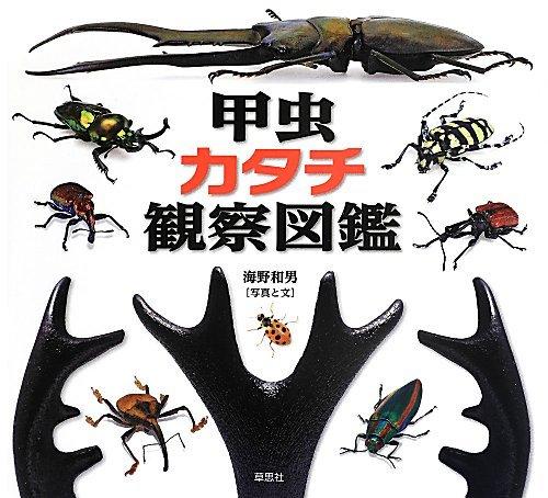 甲虫 カタチ観察図鑑の詳細を見る