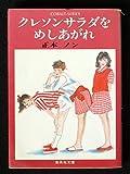 クレソンサラダをめしあがれ (1982年) (集英社文庫―コバルトシリーズ)