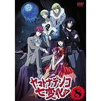 ヤマトナデシコ七変化 8 [DVD]