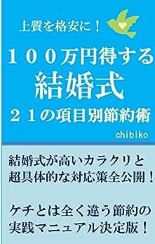[chibiko]の上質を格安に!100万円得する結婚式21の項目別節約術