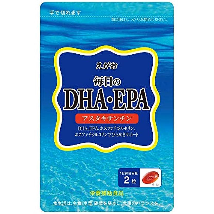 予言する反映する体系的にえがお 毎日の DHA ? EPA 【1袋】(1袋/62粒入り 約1ヵ月分) 栄養補助食品