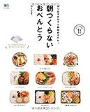 朝つくらないおべんとう (エイムック 2531 ei cooking)