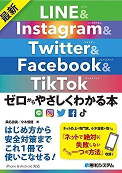 [桑名由美, 小木曽健]の最新 LINE&Instagram&Twitter&Facebook&TikTok ゼロからやさしくわかる本