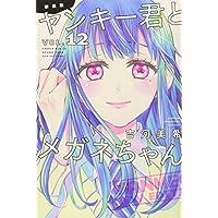 新装版 ヤンキー君とメガネちゃん コミック 全12巻セット