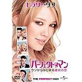 パーフェクト・マン ~ウソ~から始まる運命の恋~ [DVD]