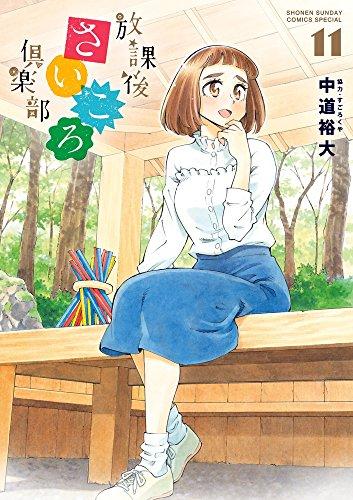『放課後さいころ倶楽部』11巻発売