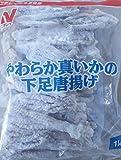 イカげそ唐揚げ 1kg×10袋 業務用 冷凍 やわらか真イカの下足唐揚げ