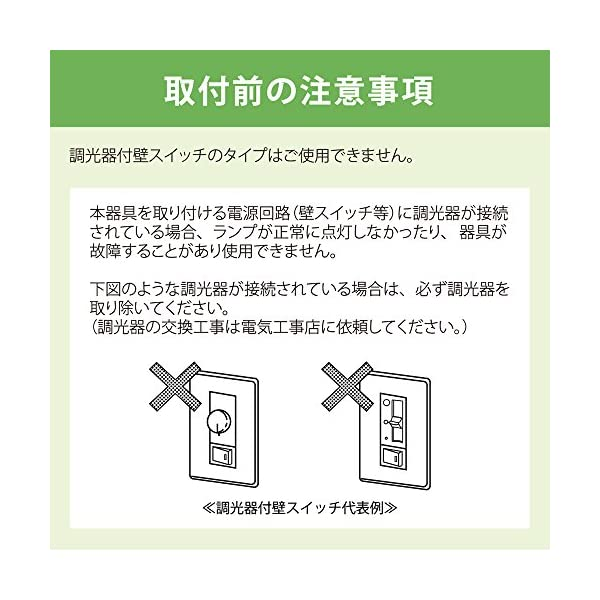 NEC LEDシーリングライト LIFELE...の紹介画像11