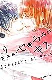 セキララにキス(9) (デザートコミックス)