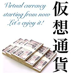 仮想通貨をはじめよう