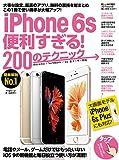 iPhone 6s便利すぎる!200のテクニック