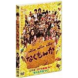 なくもんか 通常版 [DVD]