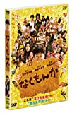 なくもんか[DVD]