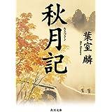 秋月記 角川文庫