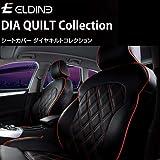 Eldine エルディーネ ダイアキルト コレクション シートカバーVW ゴルフ トゥーラン TSIハイライン 品番:8730 アイボリー×ブラウン