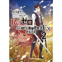 Re:ゼロから始める異世界生活 Ex2 剣鬼恋歌 (MF文庫J)
