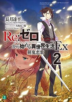 [長月 達平]のRe:ゼロから始める異世界生活 Ex2 剣鬼恋歌 (MF文庫J)