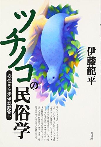 ツチノコの民俗学―妖怪から未確認動物への詳細を見る