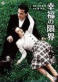 幸福の限界[DVD]