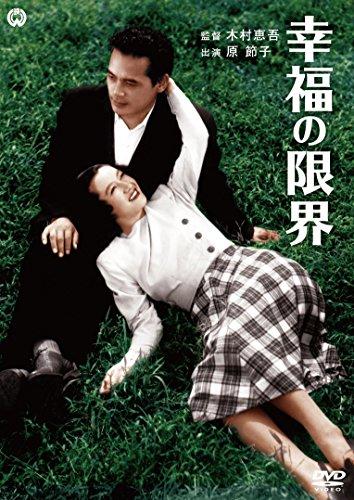 幸福の限界 [DVD]