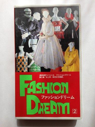 ファッション・ドリーム第2集「女と男・時 [VHS]