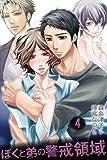 ぼくと弟の警戒領域 4 (肌恋BL(コミックノベル))